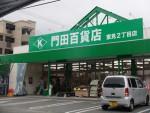スーパー門田2丁目店